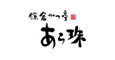 鎌倉かつ亭 あら珠