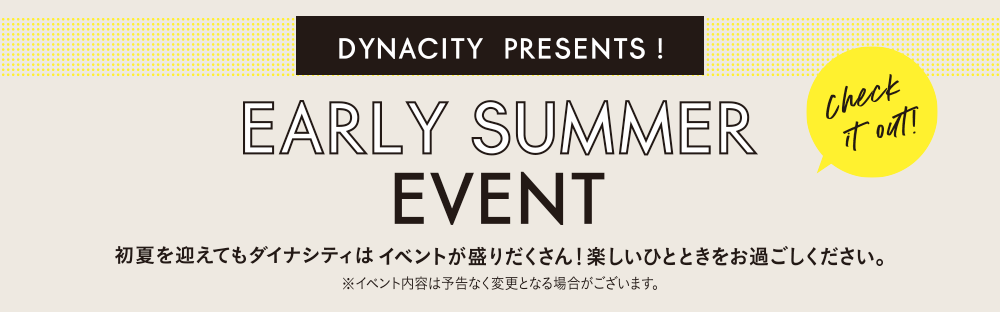 2019 EarlySummer Event