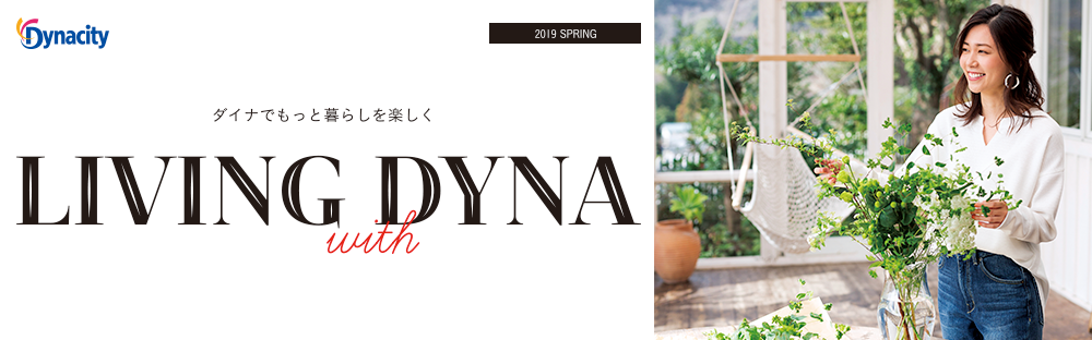 2019SPRING LIVING with DYNA